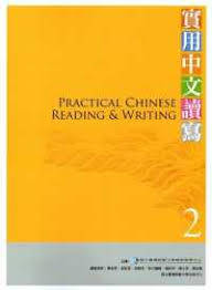 PRACTICAL CHINESE READING & WRITING - TEXTBOOK 2