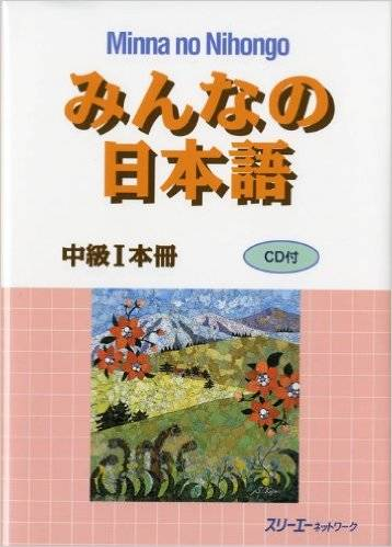 MINNA NO NIHONGO INTERMEDIATE 1 (EN JAPONAIS+CD)