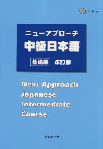 NEW APPROACH JAPANESE : INTERMEDIATE COURSE