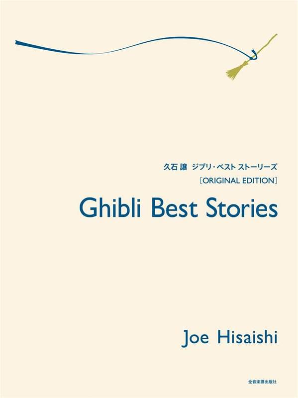 Ghibli Best Stories - Piano