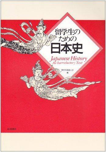 JAPANESE HISTORY : AN INTRODUCTORY TEXT