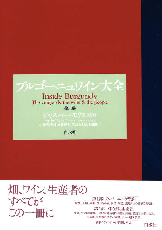 Inside Burgundy, the vineyards, the wine & the people [version en japonais-japanese version], ブルゴーニュワイン大全