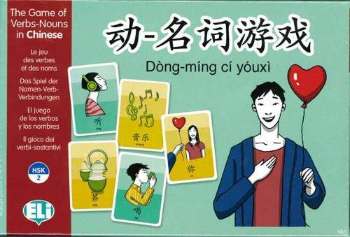 THE GAME OF VERBS-NOUNS IN CHINESE / DONG-MING CI YOUXI
