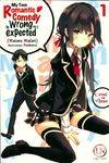 My teen romantic comedy is wrong as I expected, 1, My teen romantic comedy - is wrong as I expected
