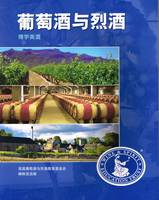 Level 2 Intermediate BTL, WSET Simplified Chinese Level 2 Course Textbook - '葡萄酒与烈酒 博学美酒'