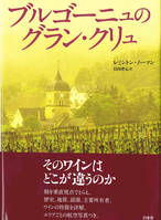 ブルゴーニュのグラン・クリュ (Japonais), Grand Cru, the great wines of Burgundy through the perspective of its finest vineyards (Textes en Japonais)