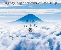 EIGHTY-EIGHT VIEWS OF MT. FUJI /ANGLAIS/JAPONAIS