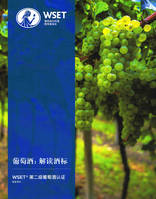 Level 2 Award, Wines : Looking behing the label (Chinese (Simplified))