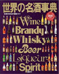 Wine, Brandy, Whisky, Beer, Liqueur, Spirit (Japanese version)