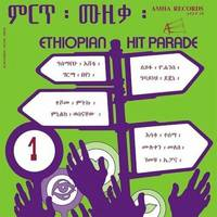 Ethiopian Hit Parade - Vol 1