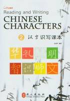 Reading And Writing Chinese Characters 2