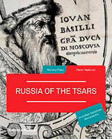 RUSSIA OF THE TSARS /ANGLAIS