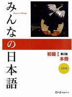 Minna no Nihongo 2nd Edition