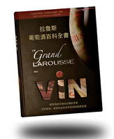 拉魯斯 葡萄酒百科全書, Le grand Larousse du vin en Version Chinoise