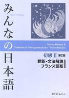 MINNA NO NIHONGO SHOKYU 2 - TRADUCTION ET NOTES GRAMMATICALES VERSION FRANCAISE (2E EDITION)