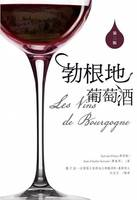 勃根地葡萄酒 [語言:繁體中文], Les Vins de Bourgogne, version en chinois traditionnel